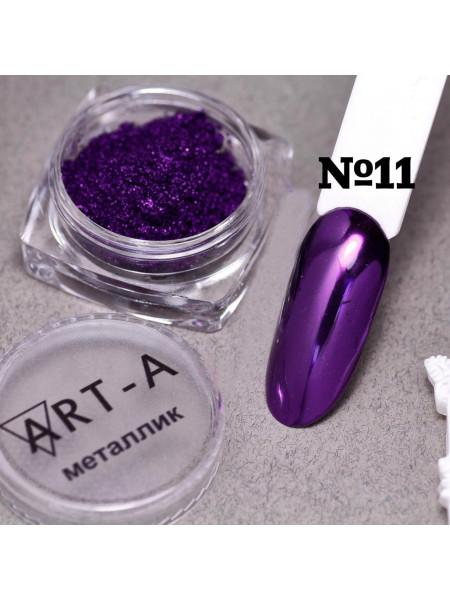 """Пигмент для дизайна ногтей """"Металлик"""" №11"""
